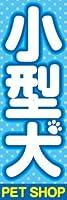 のぼり旗スタジオ のぼり旗 小型犬003 通常サイズ H1800mm×W600mm