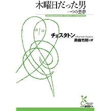 木曜日だった男 一つの悪夢 (光文社古典新訳文庫)