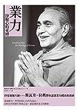 業力:掙脫心的束縛 (樂活) (Traditional Chinese Edition)