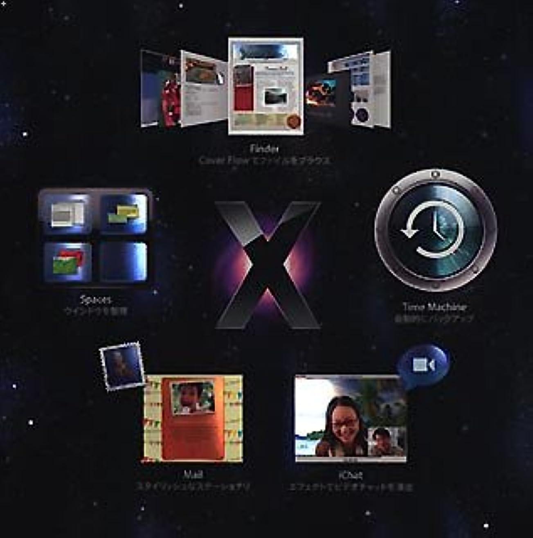 うんざり商人民間人Mac OS X 10.5.1 Leopard ファミリーパック