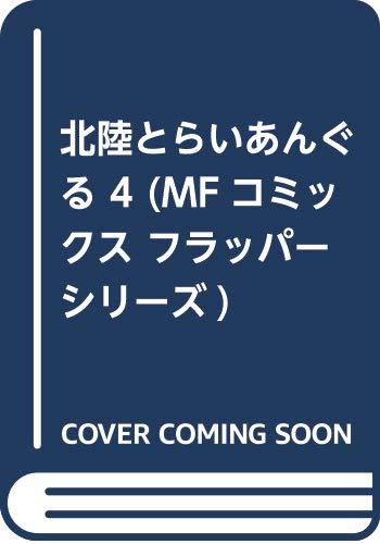 [画像:北陸とらいあんぐる 4 (MFコミックス フラッパーシリーズ)]