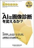 医学のあゆみ AIは画像診断を変えるか? 2018年 267巻4号[雑誌]