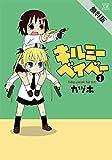 キルミーベイベー 1巻【期間限定 無料お試し版】 (まんがタイムKRコミックス)