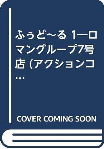 ふぅど~る 1―ロマングループ7号店 (アクションコミックス)