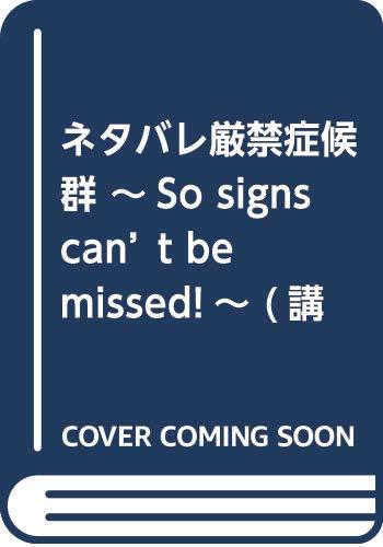 ネタバレ厳禁症候群 ~So signs can't be missed!~ (講談社タイガ)