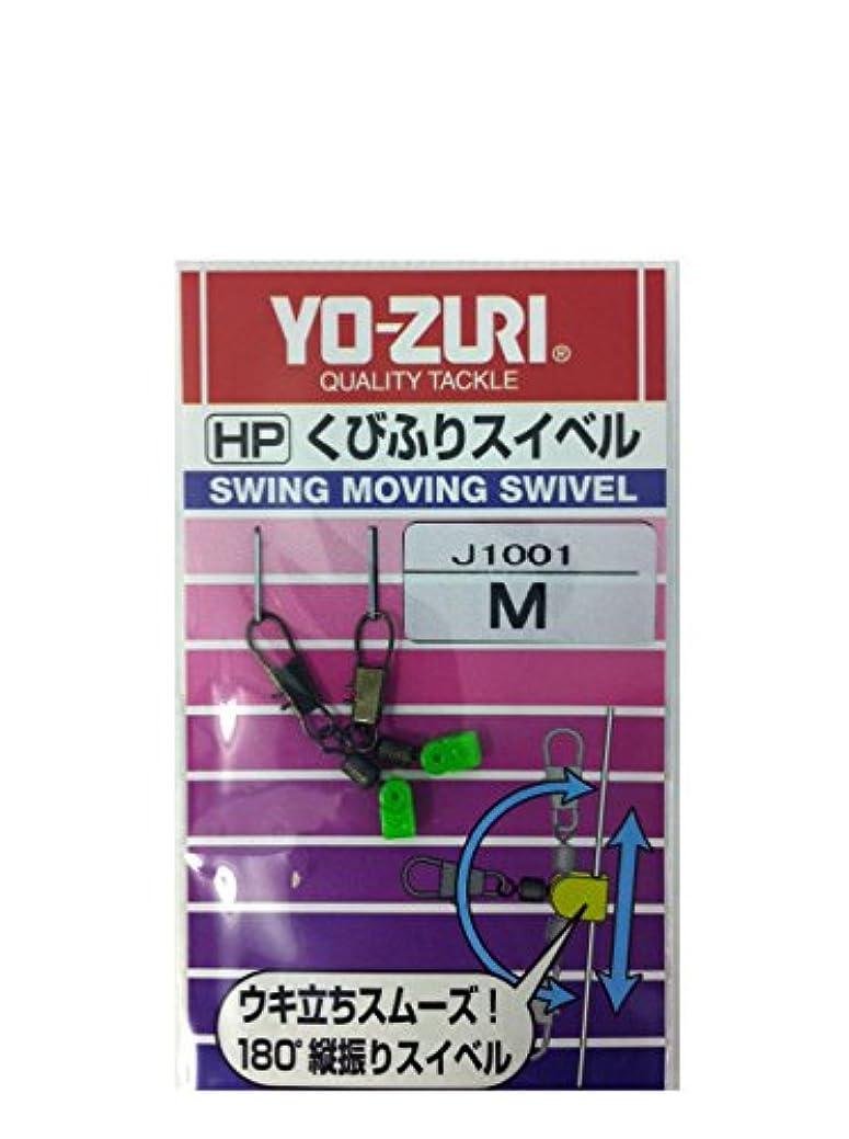 強度局集まるヨーヅリ(YO-ZURI) 雑品?小物: くびふりスイベル M