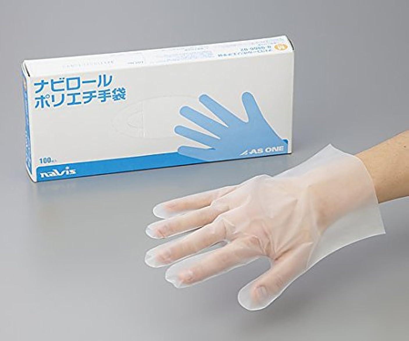 満員すべき矛盾するナビス(アズワン)0-9866-03ナビロールポリエチ手袋S100入