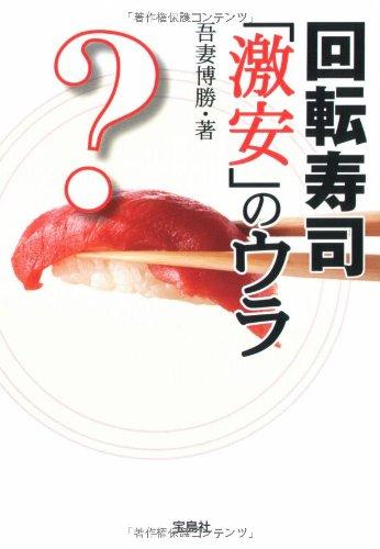 回転寿司激安のウラ (宝島SUGOI文庫)の詳細を見る