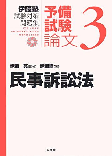 民事訴訟法 (伊藤塾試験対策問題集:予備試験論文 3)