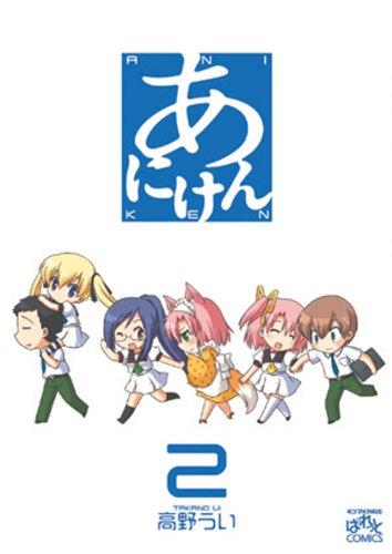 あにけん (2) (IDコミックス 4コマKINGSぱれっとコミックス)の詳細を見る
