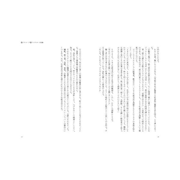 トヨタ物語 (強さとは「自分で考え、動く現場...の紹介画像12