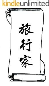 旅行家 (Traditional Chinese Edition)