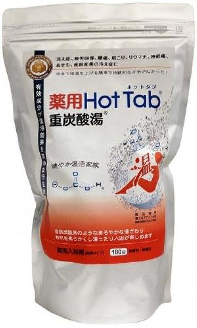 バックキャリア旅行代理店薬用Hot Tabホットタブ 重炭酸湯(100錠入り) 3個セット