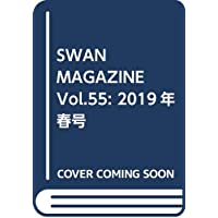 SWAN MAGAZINE Vol.55: 2019年春号
