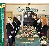 Gag Brass(DVD付) 画像