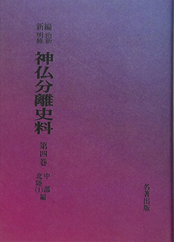 新編明治維新神仏分離史料 (第4巻)