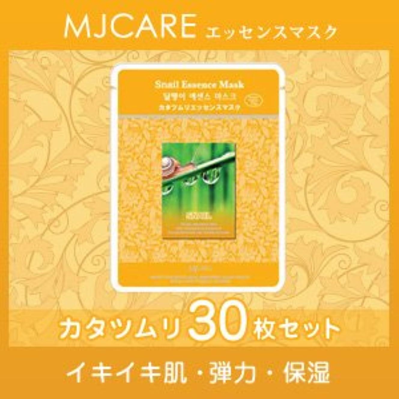 癒すオズワルド共役MJCARE (エムジェイケア) かたつむり エッセンスマスク 30セット
