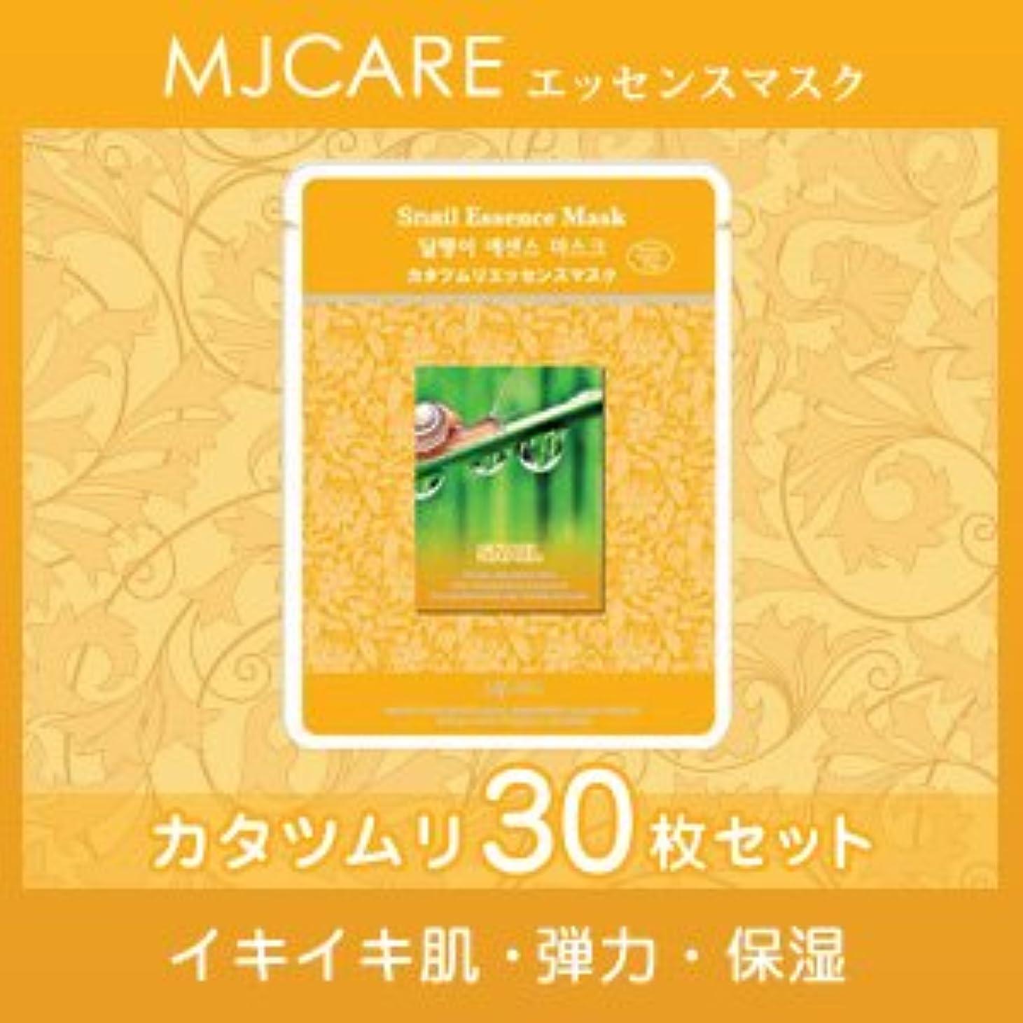 政令バイナリ喉頭MJCARE (エムジェイケア) かたつむり エッセンスマスク 30セット
