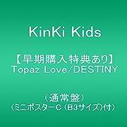 【早期購入特典あり】Topaz Love/DESTINY(通常盤)(ミニポスターC (B3サイズ)付)