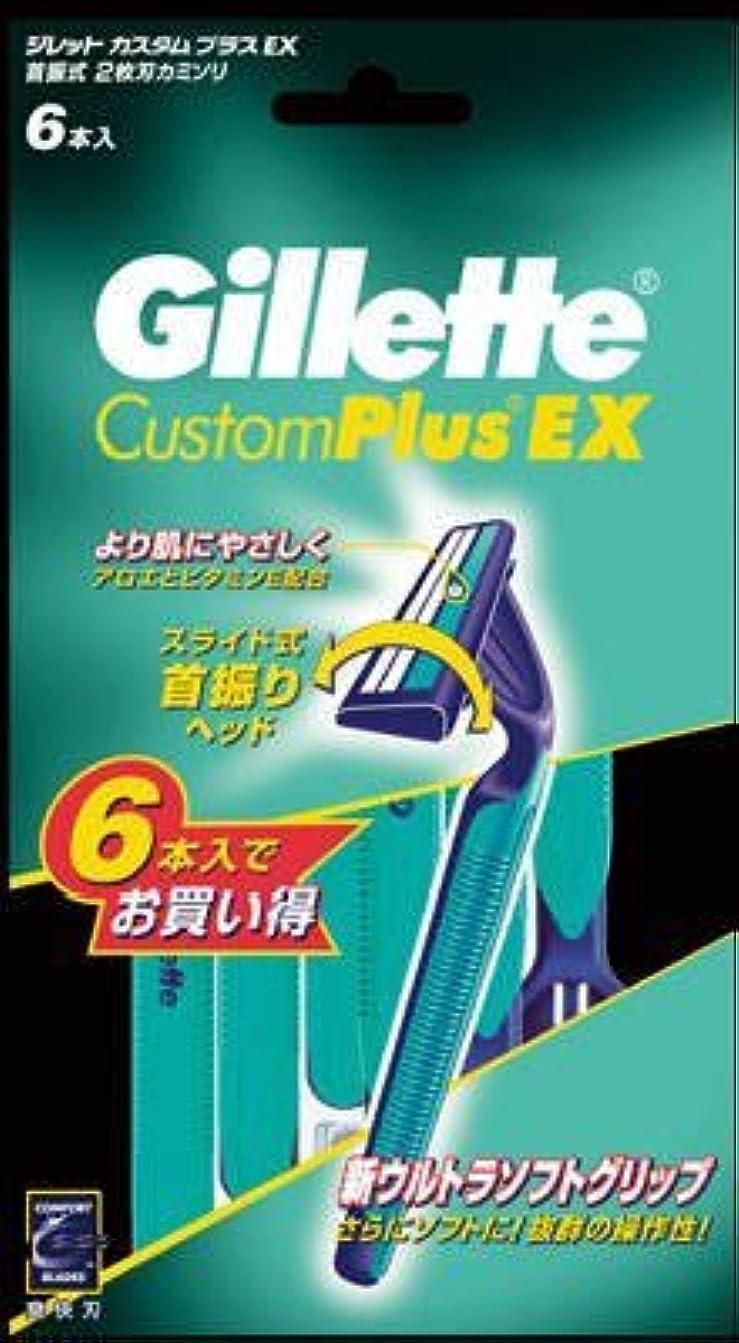 ドリル広いパケットジレット カスタムプラスEX ディスポーザブル首振式 6本入り × 12個セット