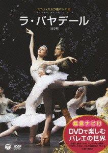 DVDで楽しむバレエの世界 「ラ・バヤデール」(ミラノ・スカラ座バレエ)