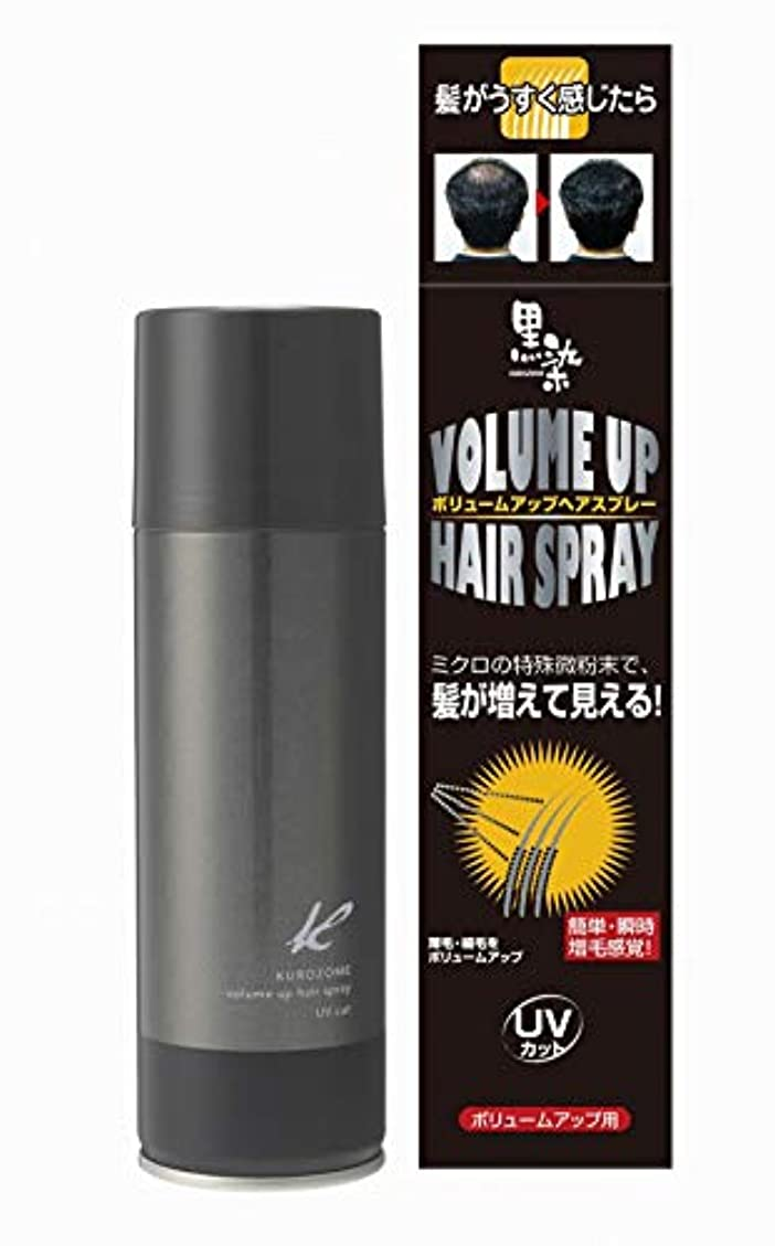 コール構成するプリーツ黒ばら本舗 黒染 ボリュームアップヘアスプレー 150g 白髪染め