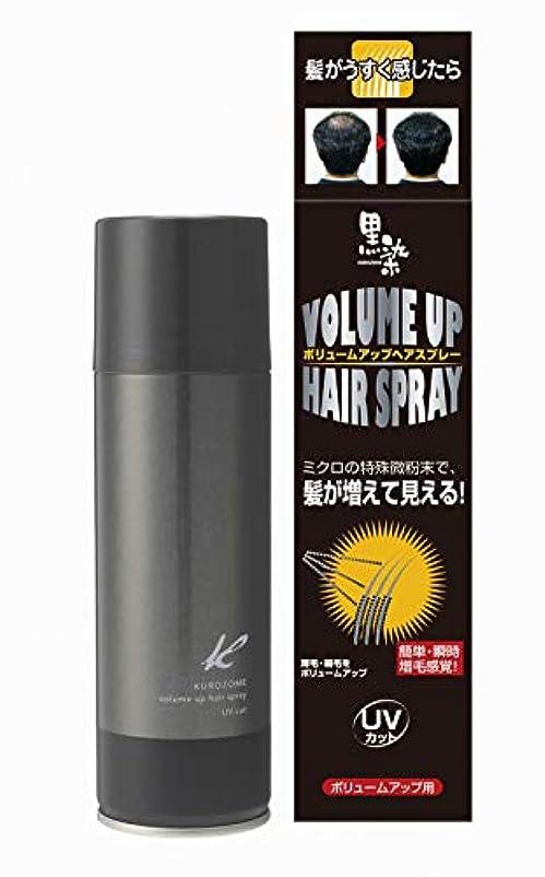 哲学的正規化摂氏黒ばら本舗 黒染 ボリュームアップヘアスプレー 150g 白髪染め