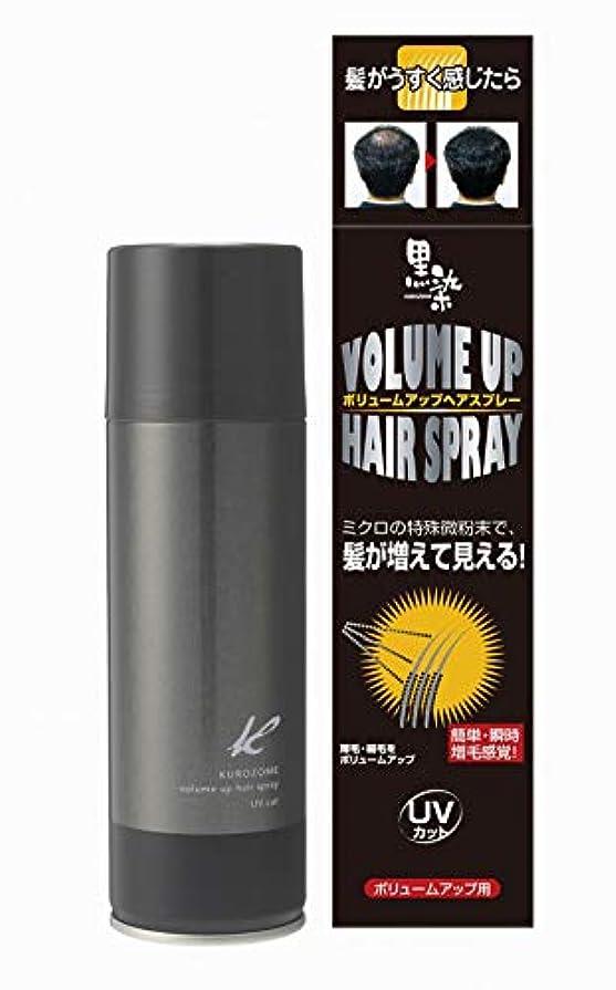 メタリックストレッチカイウス黒ばら本舗 黒染 ボリュームアップヘアスプレー 150g 白髪染め