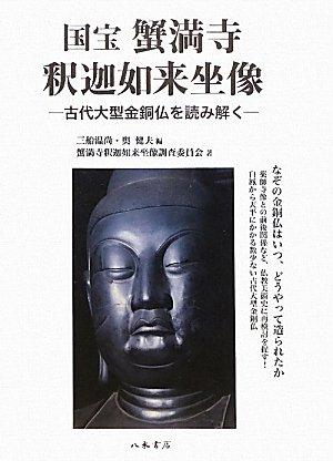 国宝 蟹満寺釈迦如来坐像: 古代大型金銅仏を読み解く