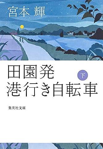 田園発 港行き自転車 下 (集英社文庫)