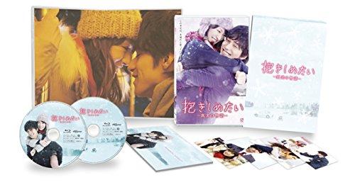 抱きしめたい -真実の物語- メモリアル・エディション [Blu-ray]