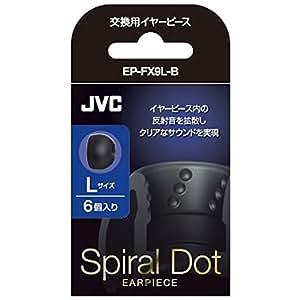 JVC EP-FX9L-B 交換用イヤーピース スパイラルドット 6個入り Lサイズ ブラック