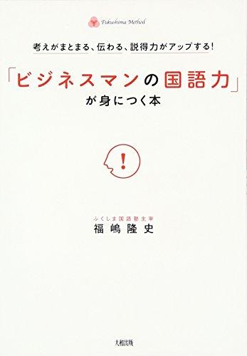 「ビジネスマンの国語力」が身につく本 の電子書籍・スキャンなら自炊の森-秋葉2号店