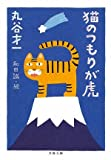 猫のつもりが虎 (文春文庫)
