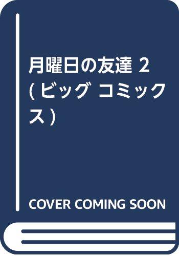 月曜日の友達 2 (ビッグ コミックス)
