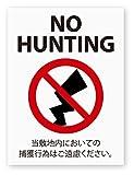 NO HUNTINGステッカー(当敷地内) Lサイズ 捕獲禁止 再帰反射で夜も目立つ NO HUNTING(当敷地内L)