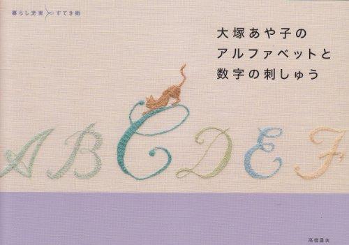 大塚あや子のアルファベットと数字の刺しゅう (暮らし充実すてき術)の詳細を見る