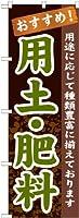 用土・肥料 のぼり GNB-1069