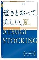 [アツギ] ストッキング ATSUGI STOCKING(アツギ ストッキング) 透きとおって、美しい。【夏】 〈3足組〉 レディース FP8873P パウダリーピンク 日本 S~M (日本サイズS-M相当)