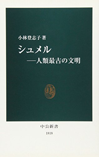 シュメル―人類最古の文明 (中公新書)の詳細を見る