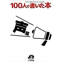 100人で書いた本~声篇~ (キャプロア出版)
