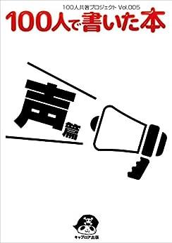 [100人共著プロジェクト]の100人で書いた本~声篇~ (キャプロア出版)