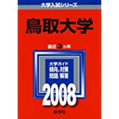 鳥取大学 (大学入試シリーズ 104)