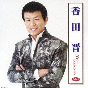 香田晋 ベストセレクション2010