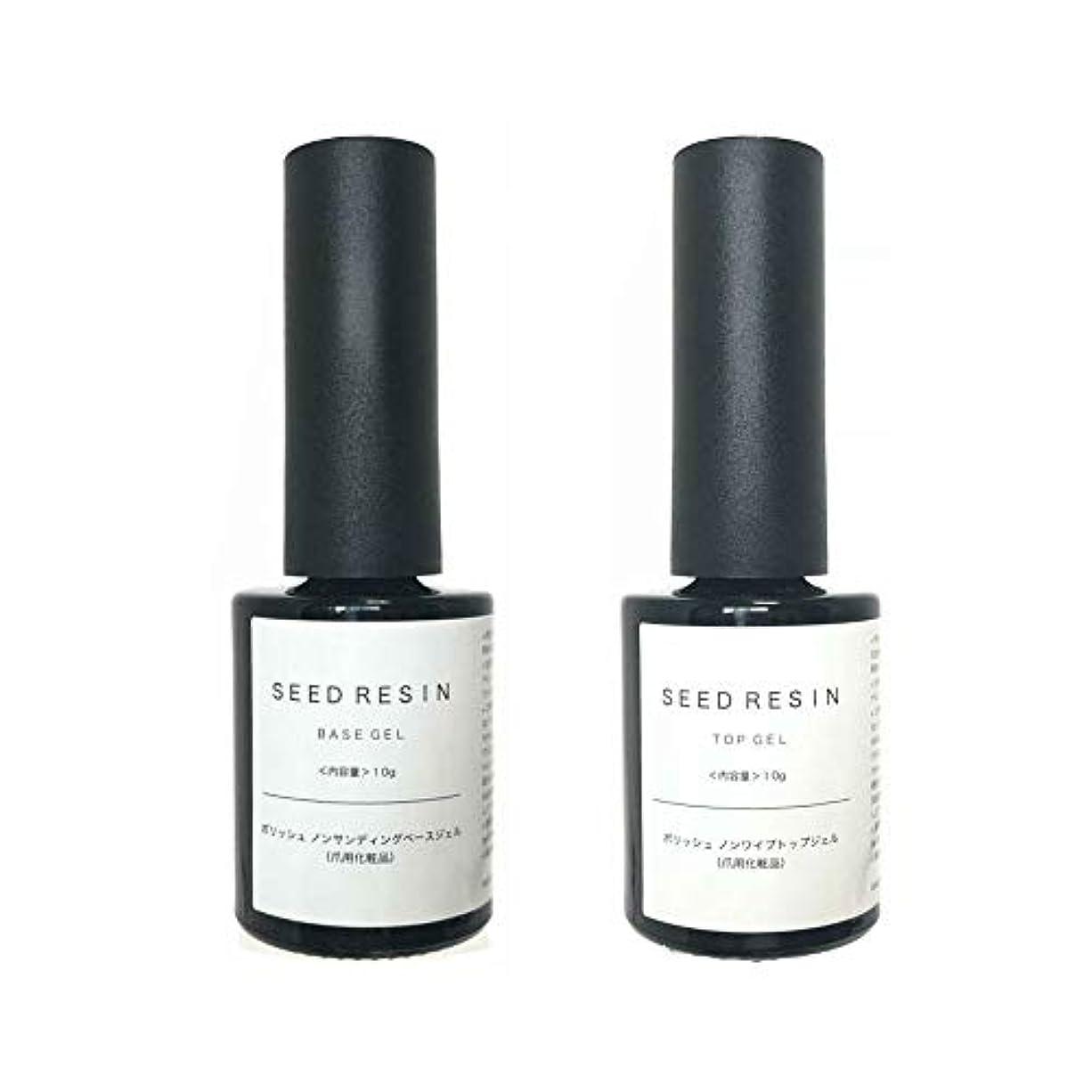 SEED RESIN(シードレジン) ジェルネイル ポリッシュ ノンサンディングベースジェル10g&ノンワイプトップジェル10g セット