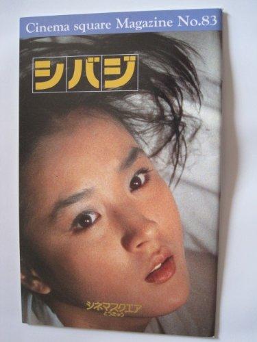 シバジ 1991年シネマスクエアとうきゅうの館名入り初版パンフレット 韓国映画 イム・グォンテク監督 カン・スヨン