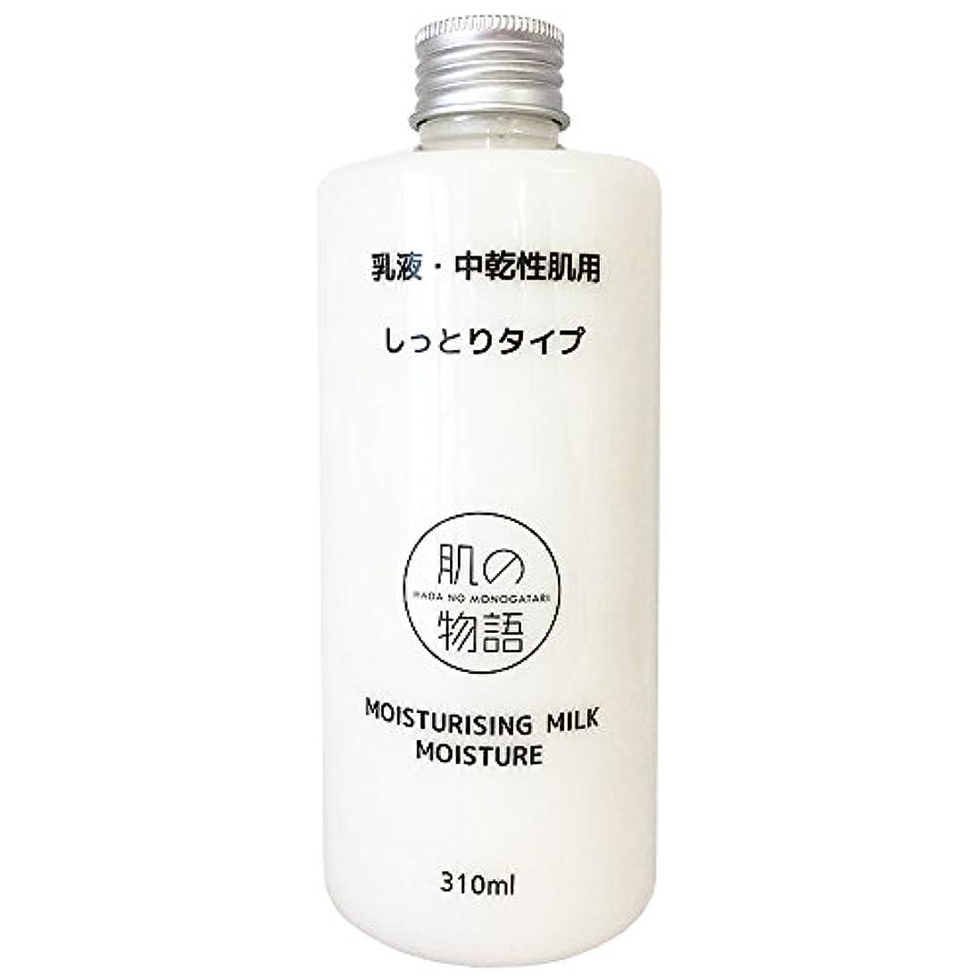 原油汚物反論トモ物産 肌の物語 スキンミルク しっとりタイプ 310ml