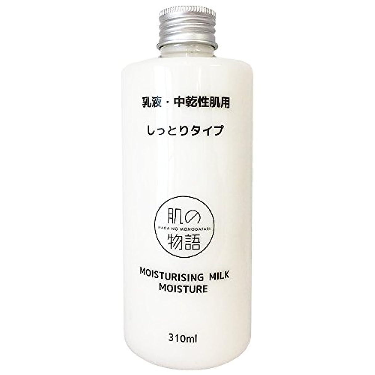 溶接持続的船外トモ物産 肌の物語 スキンミルク しっとりタイプ 310ml