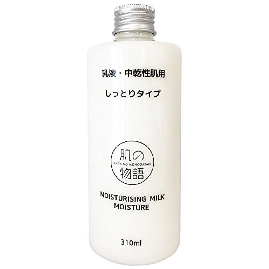 トモ物産 肌の物語 スキンミルク しっとりタイプ 310ml