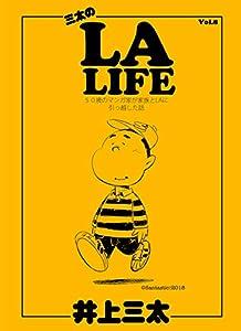 三太のLA LIFE 8巻 表紙画像